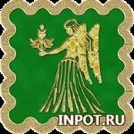 Лунный гороскоп на сегодня Дева