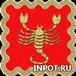 Лунный гороскоп на сегодня Скорпион