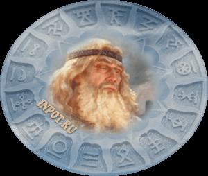 Славянский гороскоп 16 чертогов