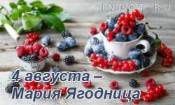 Открытки мария ягодница