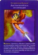 http://inpot.ru/gadania/dorin_verche/mihail/6.jpg