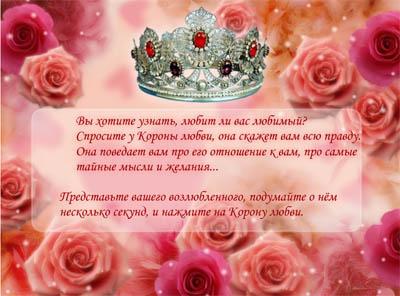 Online гадание Корона Любви