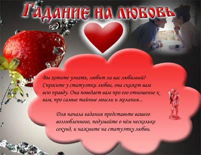 Online гадание Гадание на любовь