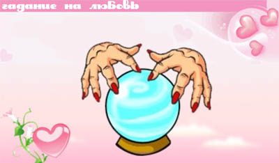 Online гадание на любовь
