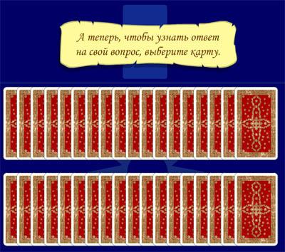 Гадание таро онлайн бесплатно на отношение гадание на картах таро в москве на авито