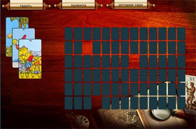 Онлайн гадание на таро таро на отношения 3 карты