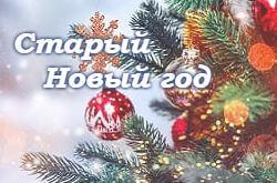 Старый Новый год и Васильев день 14 января, БЕСПЛАТНЫЕ ОНЛАЙН ГАДАНИЯ