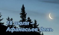 18 июля Афанасьев день, Афанасий Афонский, народные приметы и традиции 1